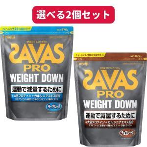 ザバス ウェイトダウン ヨーグルト/チョコレート 945g 45食分 ソイプロテイン ダイエット 引き締め 女性 選べる2個セット|kyomo-store