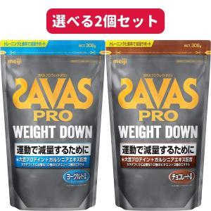 選べる2個 ザバス ウェイトダウン ヨーグルト/チョコレート 16食分 336g お試しSAVAS 明治|kyomo-store