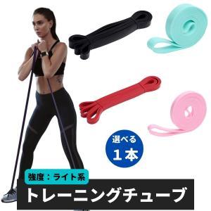 トレーニングチューブ 強度別1本 フィットネス トレーニングバンド レジスタンスバンド ループバンド ゴムチューブ|kyomo-store