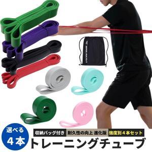 トレーニングチューブ レジスタンスバンド 4本セット 強度別 トレーニングバンド エクササイズ フィットネス ループバンド|kyomo-store