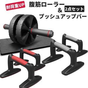 腹筋ローラー プッシュアップバー アブローラー 筋トレ トレーニング セット 腹筋 腕立て伏せ ダイエット 女性 選べる2点セット|kyomo-store