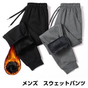 スウェットパンツ メンズ ジョガーパンツ ストレッチ ランニング トレーニング 裏ボア コットン ゆったり 無地|kyomo-store