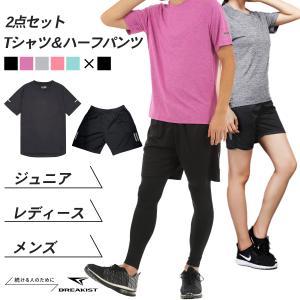 ランニングウェア セット メンズ レディース トレーニングウェア 半袖Tシャツ ハーフパンツ 上下 速乾 大きいサイズ スポーツ ジョギング マラソン ジャージ|kyomo-store