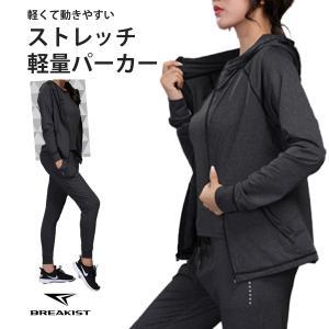 スポーツウェア レディース トップス ジムウェア パーカー ジャージ フルジップ 女性 トレーニングウェア 上着|kyomo-store