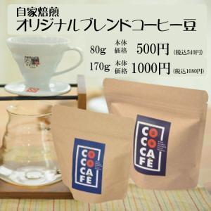 COCOCAFEオリジナル ブレンドコーヒー 80g|kyomoishiihyakka