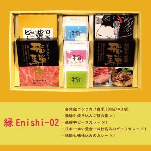 縁Enishi-02 会津産コシヒカリ白米 カレー 炊き込みご飯の素 ギフト お歳暮 お中元 贈り物 プレゼント|kyomoishiihyakka