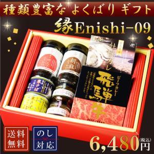 縁 Enishi-09|kyomoishiihyakka