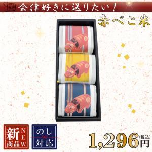 赤べこ米|kyomoishiihyakka