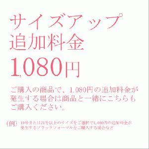 ご購入された商品で1,080円の追加料金が発生する場合には商品と一緒にこちらもご購入くださいませ。 ...