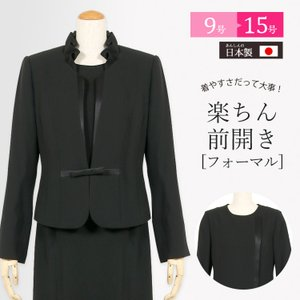 高級国産 ブラックフォーマル アンサンブル  9〜15号  こちらの商品は素材選び、縫製、品質管理ま...