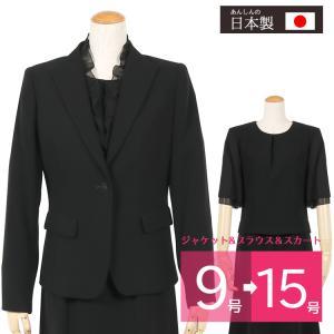 ブラックフォーマル 喪服 レディース 40代 50代 60代 ミセス 女性 礼服 スリーピース 国産 3点セット blackformal 7t125|kyonenya