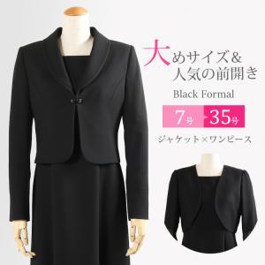 喪服 ブラックフォーマル レディース 大きいサイズ 礼服 20代 30代 40代 前開き 授乳対応 ワンピース 女性 お葬式 法事 卒業式 卒園式 スーツ t013|kyonenya