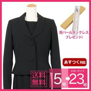 ブラックフォーマル レディース 喪服 女性 礼服 ワンピース スーツ 前開き T105
