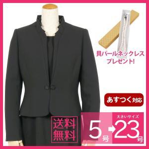 ブラックフォーマル レディース 喪服 女性 礼服 ワンピース スーツ 前開き T108