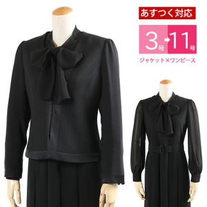 喪服 レディース ブラックフォーマル ワンピース スーツ アンサンブル 502 礼服 小さいサイズ|kyonenya