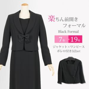 洗える 喪服 ブラックフォーマル レディース ワンピース スーツ 前開き 大きいサイズ 648|kyonenya
