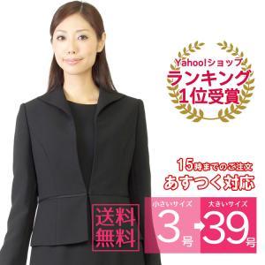 ブラックフォーマル ワンピーススーツ 喪服 レディース 大きいサイズ 礼服 女性 あすつく対応 106