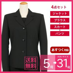 ブラックフォーマル 喪服 礼服 レディース 4点セット 大きいサイズ パンツスーツ