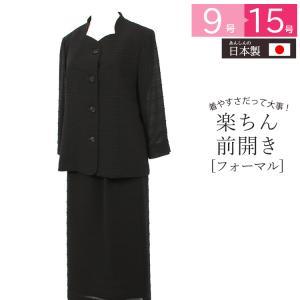 夏 ブラックフォーマル 礼服 喪服 レディース 40代 50代 60代 夏物スーツ 国産 051 (9号〜15号)|kyonenya