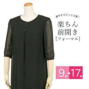 ブラックフォーマル 喪服 夏用 礼服 女性 レディース ワンピース 206 (9〜17号)|kyonenya