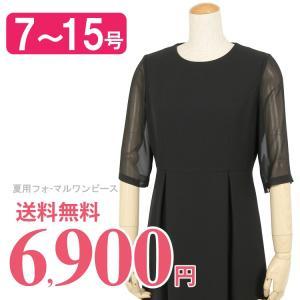 ブラックフォーマル 喪服 夏用 礼服 女性 レディース ワンピース 242 (7〜15号)|kyonenya