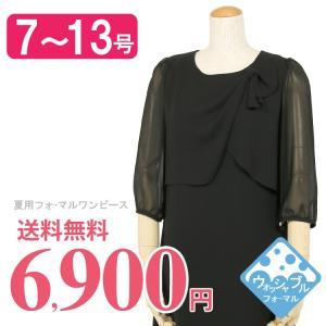 ブラックフォーマル 喪服 夏用 礼服 女性 レディース ワンピース 255 (7〜13号)|kyonenya