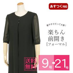 ブラックフォーマル 礼服 喪服 夏用 ワンピース 大きいサイズ 体型カバー 前開き ゆったり 256 9号・11号・13号・15号・17号・19号・21号|kyonenya
