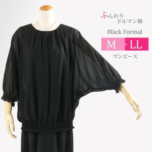 喪服 ブラックフォーマル 夏 礼服 女性 夏物 ワンピース 283(M・フリー・L)|kyonenya