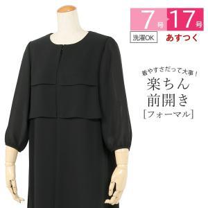 洗える 夏用 ブラックフォーマル 喪服 礼服 女性 レディース ワンピース ウォッシャブル 前開き 喪服 授乳対応 t291 7号 9号 11号 13号 15号 17号|kyonenya