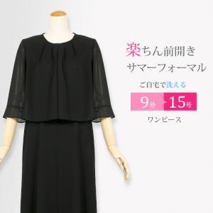 ブラックフォーマル 喪服 夏用 礼服 女性 レディース ワンピース 前開き 473 (9〜15号)|kyonenya