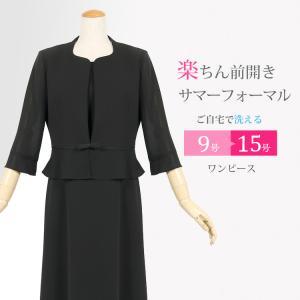 ブラックフォーマル 喪服 夏用 礼服 女性 レディース ワンピース 前開き ブラックフォーマル 夏 40代 50代 60代 536 (9〜15号)|kyonenya