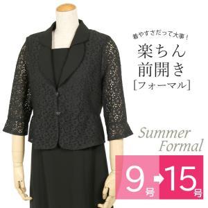 喪服 ブラックフォーマル 礼服 レディース 夏 ワンピース 夏用 サマーフォーマル 905 前開き|kyonenya