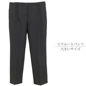 リクルート パンツ女性 大きいサイズ ストライプ 黒 ビジネス パンツ レディース p300|kyonenya