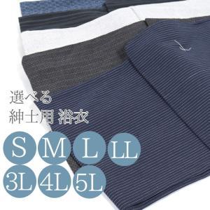 メンズ 浴衣 男物 ゆかた S M L LL 3L・4L・5L 男性 浴衣 大きいサイズ トールサイズ 紳士用 yukata 4870|kyonenya
