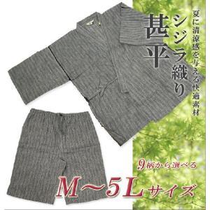 男性用 甚平 (M・L・LL・3L・4L・5Lサイズ) 4871 メンズ じんべい 大きいサイズ|kyonenya