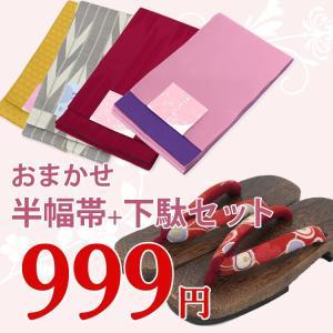 女性 帯 下駄 おまかせ 999円セット  浴衣 小物セット 平帯 浴衣帯 桐下駄 レディース|kyonenya