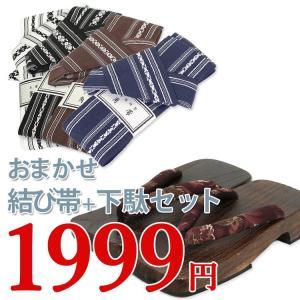 ワンタッチ帯・げたおまかせ1999円セット 浴衣 角帯 下駄 フリー LL 4L 結び帯 ワンタッチ帯 メンズ 紳士用|kyonenya