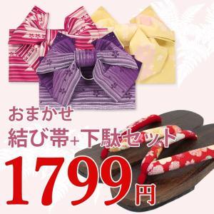 女性 結び帯・下駄 おまかせ1799円セット 浴衣 小物セット 作り帯 浴衣帯 桐下駄 フリー LL 3L 4L レディース 女性|kyonenya