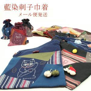 藍染 刺し子風 巾着 きんちゃく/浴衣 小物 56327 メール便発送|kyonenya