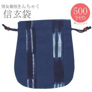 男女兼用 巾着 信玄袋 56377 浴衣 巾着/男性 女性 巾着 メール便  kyonenya
