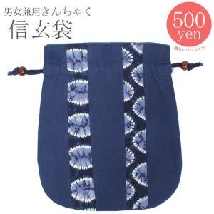 男女兼用 巾着 信玄袋 56378 浴衣 巾着/男性 女性 巾着 メール便  kyonenya