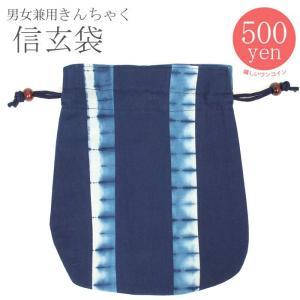 男女兼用 巾着 信玄袋 56380 浴衣 巾着/男性 女性 巾着 メール便  kyonenya