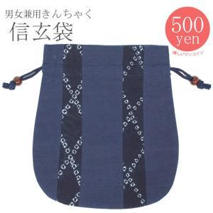 男女兼用 巾着 信玄袋 56382 浴衣 巾着/男性 女性 巾着 メール便  kyonenya
