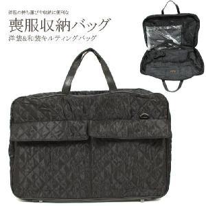 喪服 ・礼服を入れるバッグ /キルティング バッグ/ 洋服 収納 バッグ 6000|kyonenya