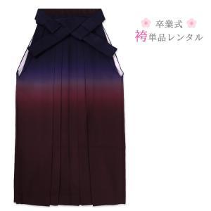 袴 レンタル はかま単品 卒業式 レンタル 紫 パープル ぼかし レディース 女性 大学生 学生 SS S M L LL 75001 kyonenya