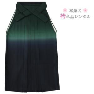 袴 レンタル はかま単品 卒業式 レンタル 緑 グリーン hakama 貸衣裳 レディース 女性 学生 教員 小さいサイズ トールサイズ 75004 kyonenya