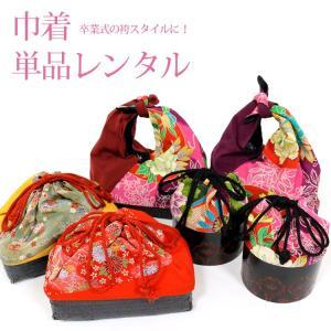 巾着レンタル 卒業式 袴 巾着 きんちゃく 和装小物 単品 レンタル 75035 |kyonenya
