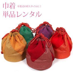 巾着レンタル 卒業式 袴 巾着 きんちゃく レンタル 単品 75035 |kyonenya