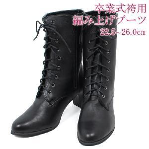 ブーツ 卒業式 袴 編み上げ ショートブーツ 黒 (22.5cm〜26.0cm) 765055|kyonenya