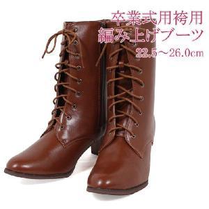 ブーツ 卒業式 袴 ショートブーツ 編み上げ ブラウン 茶 (22.5cm〜26.0cm) 765062|kyonenya